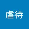 横領・窃盗・虐待:栃木県日光市 障害者支援施設 元職員の女(34)を逮捕 業務上横領の疑い