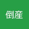 民事再生:大阪府枚方市 医療法人 大阪地裁 負債総額約3億2000万円