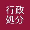 虐待・行政処分:神奈川県川崎市多摩区 グループホーム 責任者と職員 新規受入3ヵ月停止の行政処分 介護報酬1ヵ月の請求額を半分に