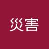災害:宮城県亘理郡山元町 病院 2.13福島県沖地震 断水 建物被害 診療中止