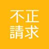 不正請求・指定取消:群馬県渋川市 訪問介護事業所 不正請求額90,564円 株式会社
