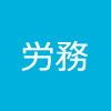 労務問題:兵庫県神戸市灘区 社会福祉法人 無効な三六協定 時間外賃金を支払わず 神戸東労働基準監督署