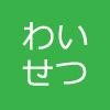 わいせつ:大阪府東大阪市 有料老人ホーム 介護職員の男(50)を逮捕 準強制性交の疑い 同僚に睡眠薬を飲ませて性的暴行