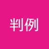 わいせつ・判例:熊本県熊本市 37歳男性 強制性交等の罪 懲役6年の実刑判決 熊本地裁