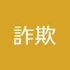 詐欺:神奈川横浜市港南区 80代男性 被害額630万円 NPO法人 コンピューターウイルス 訴訟 神奈川県警港南署