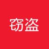 詐欺・窃盗:京都府京都市伏見区 介護職員の男を逮捕 京都府警山科署 クレジットカードの不正利用 窃盗